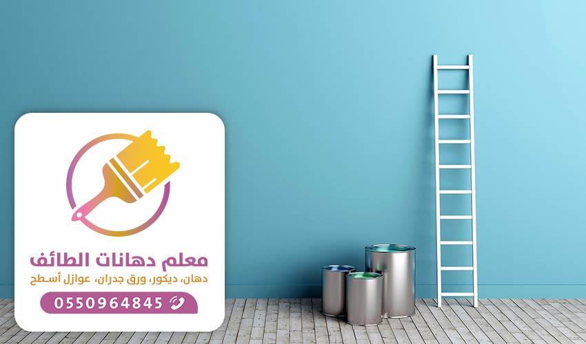 دهانات غرف نوم في الطائف